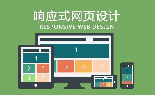 响应式web页面重构技术关键点