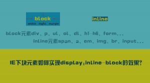 display:inline|block|inline-block的区别及特点
