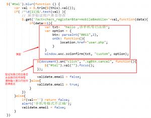 jQuery中对未来的元素绑定事件