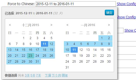daterangepicker日期范围选择插件使用方法