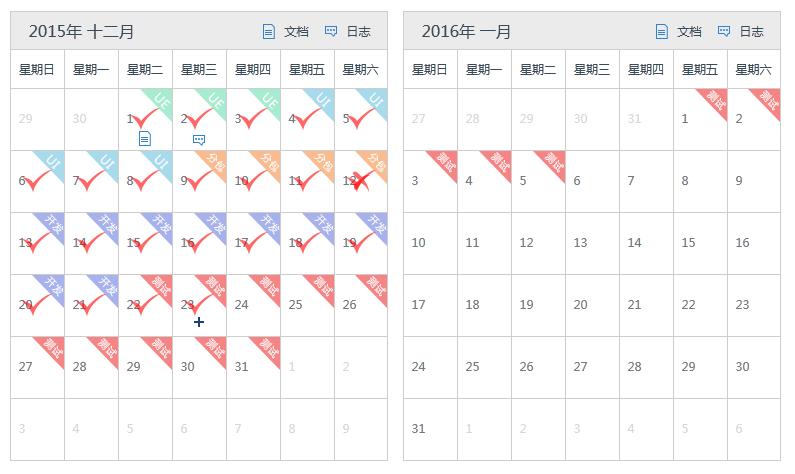 jquery.fullCalendar日程管理控件 中文API