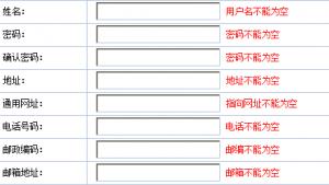 表单验证控件jquery.validate.js使用说明及中文API