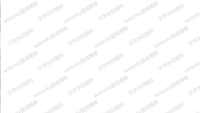 页面添加水印文字背景jquery.watermark插件使用